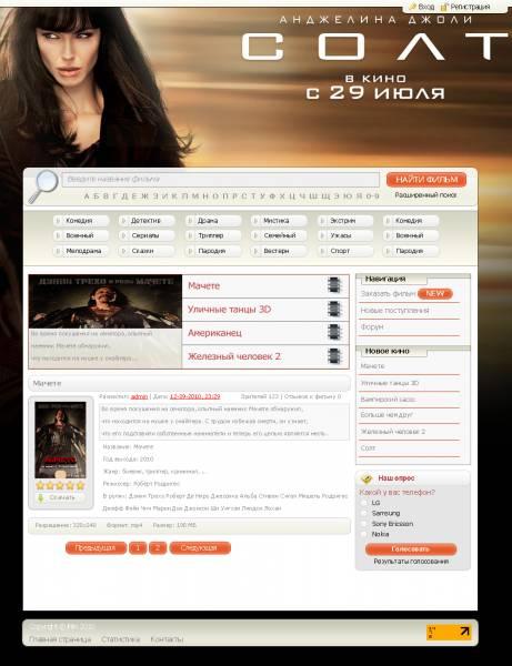 Макет для сайта онлайн-фильмов (платный)